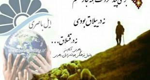 ایل باصری عشایر